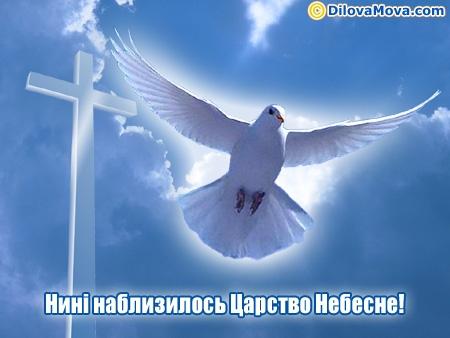 Нині наблизилось царство небесне