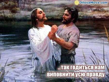 Хрещення Господа нашого Ісуса Христа