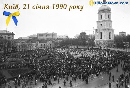 Київ, 21 січня 1990 року