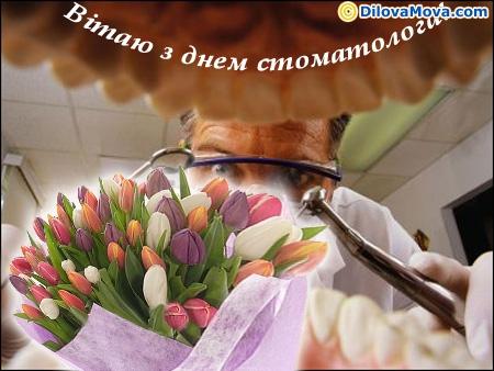 Вітаю з Днем стоматолога!
