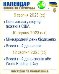 Екологічний календар