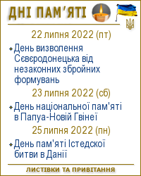 Пам'ятні дати