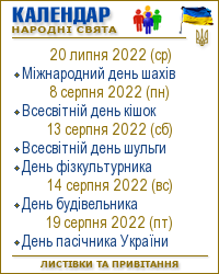 Народний календар