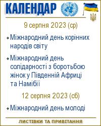 Календар ООН