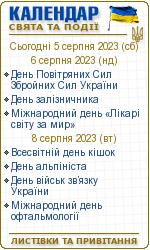 Календарні інформери для сайтів