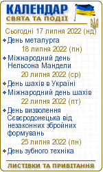 Українське ділове мовлення. Календар свят