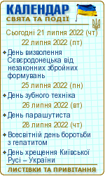 Календар свят і подій. Глибоцька РДА