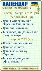 Календар свят і подій