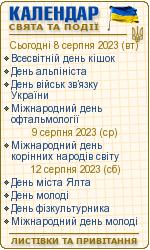 Святковий календар. Спілкуємося українською мовою