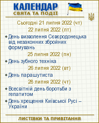 Календар подій