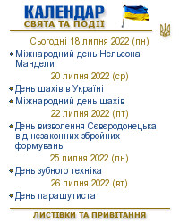 Свята в Україні. Календар дат