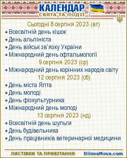 Ділова Україна. Календар свят рідною мовою