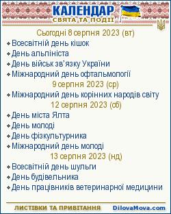 Календарні події. Українське ділове мовлення