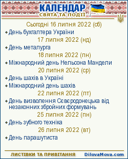 Календар України. Українське ділове мовлення