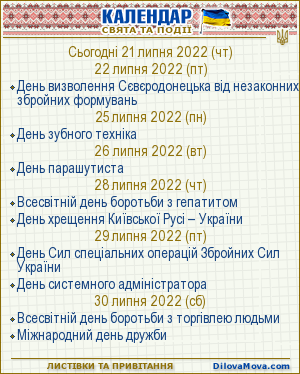 Календар свят і подій.