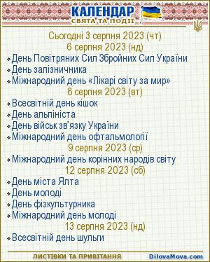 Календар свят України