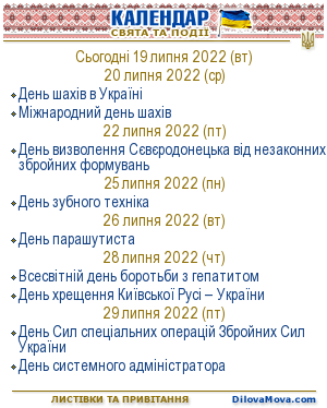 Свята та події в Україні