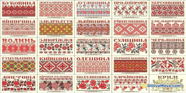 День вишиванки - 21 травня - знаменні дати поточного календарного ...