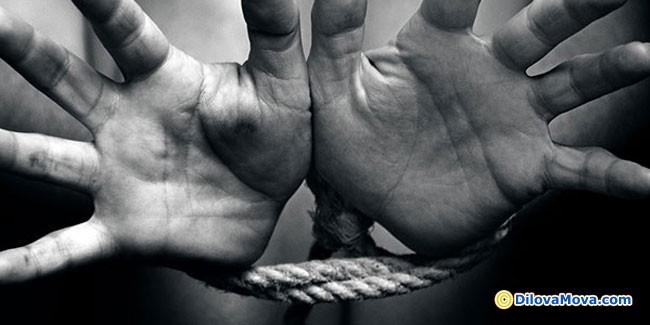 Всесвітній день боротьби з торгівлею людьми - 30 липня - знаменні дати  поточного календарного року. Календар :: Свята та події