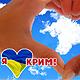 Листівка - Мій Крим