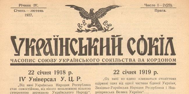 Українська Центральна Рада прийняла Четвертий універсал