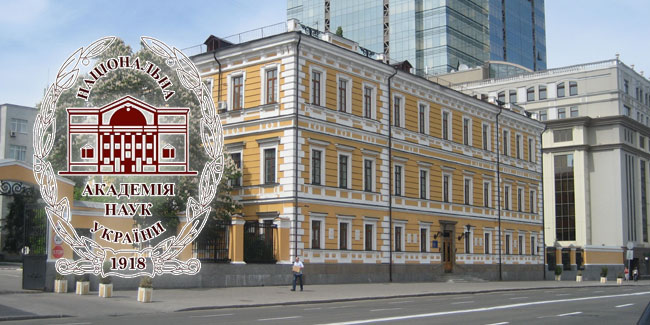Картинки по запросу фото українська академія наук україни