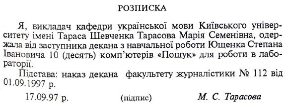 Розписка - Українське ділове мовлення :: подробиці