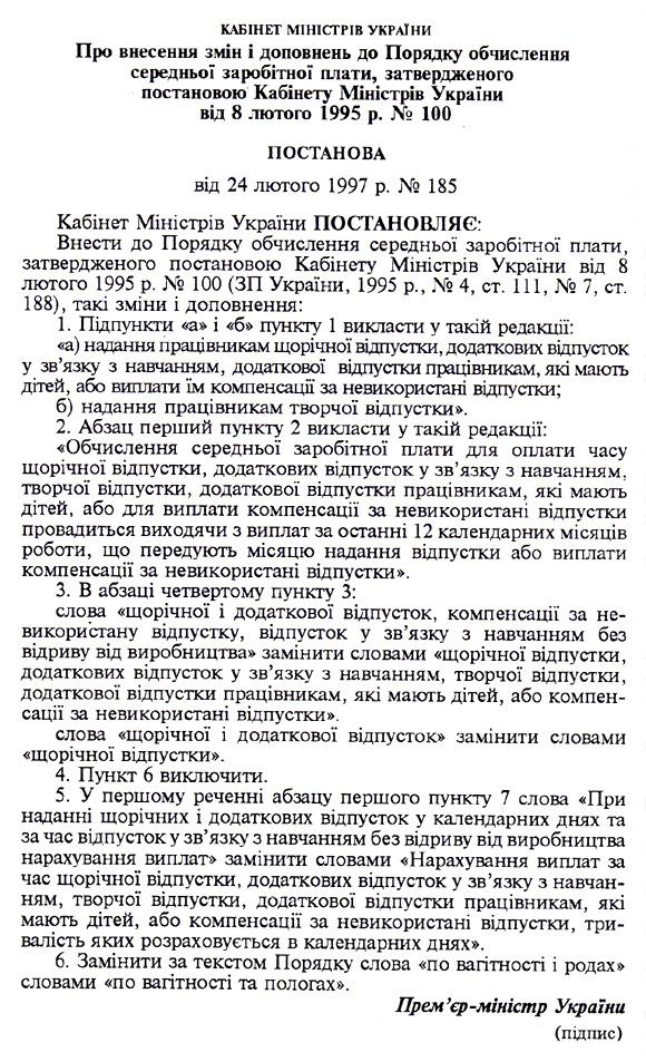 Зразок: постанова Кабінету Міністрів України