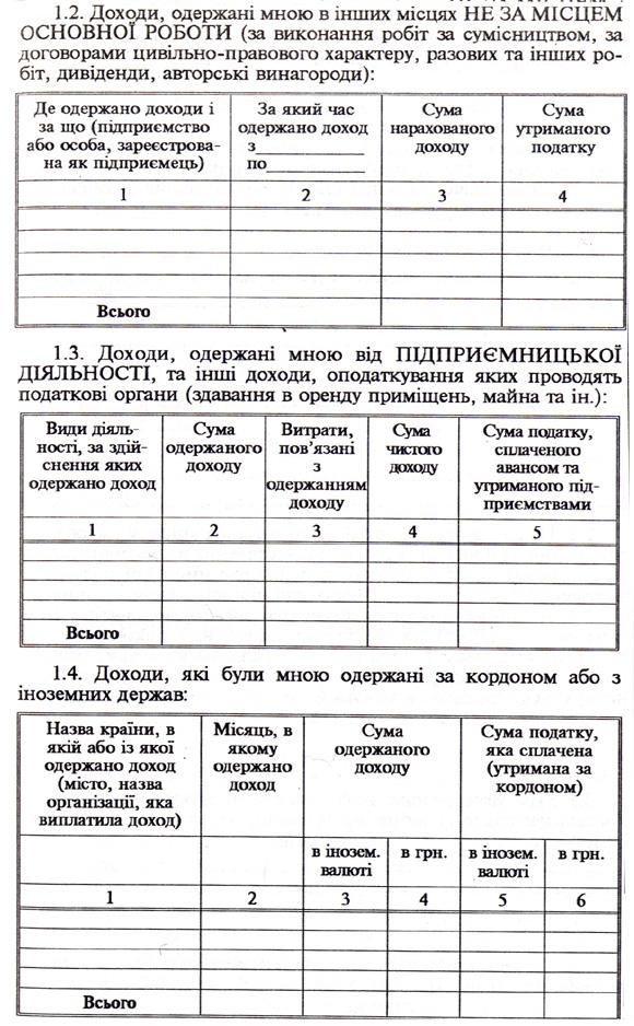 Зразок декларації (продовження-доходи)