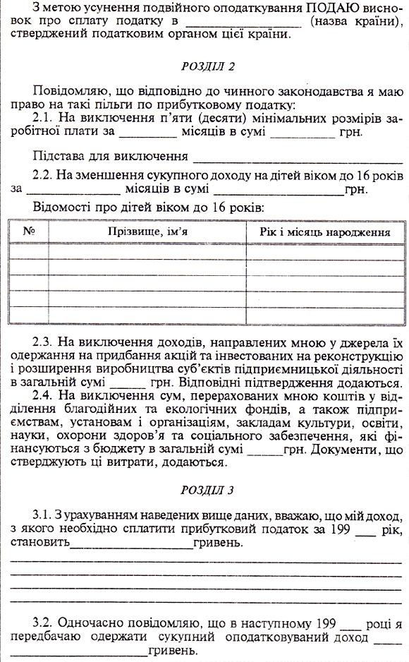 Зразок декларації (продовження-розділ 2-3)