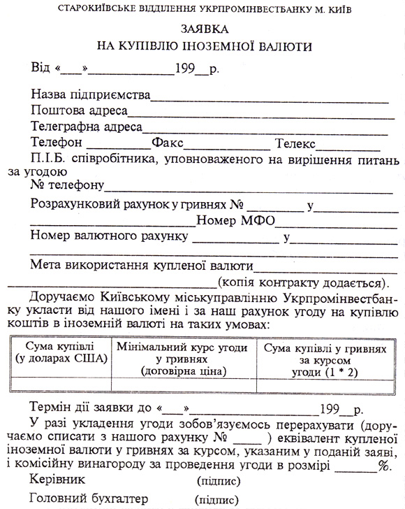 зразок заявки
