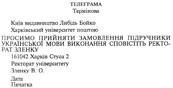 зразок телеграми